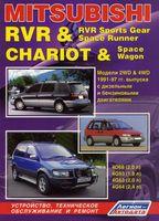 Mitsubishi RVR / RVR Sports Gear / Space Runner. Модели 1991-1997 гг. Устройство, техническое обслуживание и ремонт