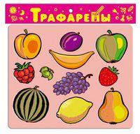 """Трафарет пластмассовый """"Фрукты и ягоды"""""""