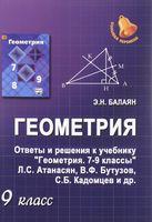 """Геометрия. 9 класс. Ответы и решения к учебнику """"Геометрия. 7-9 классы"""""""