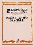 Пьесы русских композиторов. Переложение для саксофона и фортепиано