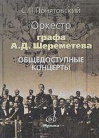 Оркестр графа А. Д. Шереметева. Общедоступные концерты