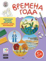 Времена года. Творческие задания для детей: рисунок, лепка, аппликация. Для детей 5-6 лет