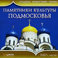 Памятники культуры Подмосковья. Усадьбы, монастыри, храмы