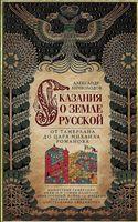 Сказания о земле русской. От Тамерлана до царя Михаила Романова