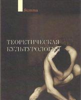 Теоретическая культурология