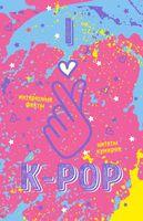 Блокнот K-POP. Твой яркий проводник в корейскую культуру! (А5; розовый)