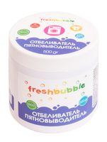 """Отбеливатель для белья """"Freshbubble"""" (500 г)"""