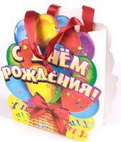 """Пакет бумажный подарочный """"С днём рождения!"""" (17х18х6 см; арт. 10367399)"""