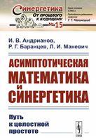 Асимптотическая математика и синергетика. Путь к целостной простоте (м)