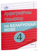 Арфаграфічны трэнажор па беларускай мове. 4 клас