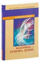 Матрица - основа души. Контакты с Высшим Космическим Разумом