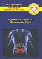 Хроническая абдоминальная боль. Недигестивные причины абдоминальной боли