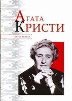 Агата Кристи (м)