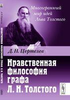 Нравственная философия графа Л. Н. Толстого