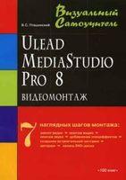 Видеомонтаж средствами Ulead MediaStudio Pro 8