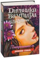Дневники вампира. Дневники Стефана. Книга 4. Потрошитель
