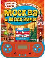 Москва и москвичи. Эрудит-бой. Интеллектуальная суперигра