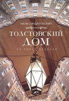 Толстовский дом на улице Лидваля