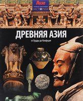 Древняя Азия. От Будды до Конфуция