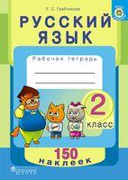 Русский язык. 2 класс.  Рабочая тетрадь  (+ 150 наклеек)