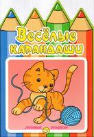 Кошечка. Веселые карандаши
