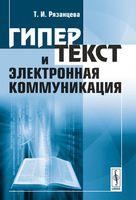 Гипертекст и электронная коммуникация
