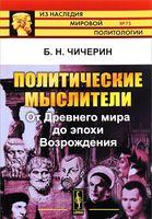 Политические мыслители. От Древнего мира до эпохи Возрождения (м)