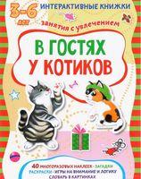 В гостях у котиков. Интерактивная книжка с наклейками
