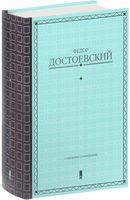 Федор Достоевский. Собрание сочинений