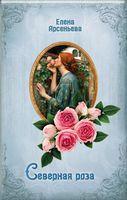 Северная роза (м)