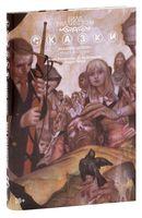 Сказки. Книга 8