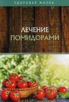 Лечение помидорами (м)