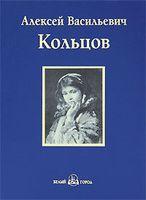 А. В. Кольцов. Песня. Книга стихотворений