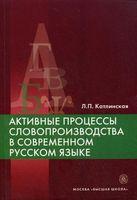 Активные процессы словопроизводства в современном русском языке