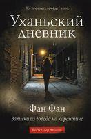 Уханьский дневник. Записки из города на карантине