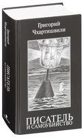 Писатель и самоубийство. Энциклопедия литературицида (комплект из 2 книг)