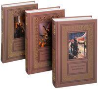 Василий Головачев. Избранные сочинения (комплект из 3 книг)