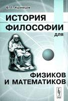 История философии для физиков и математиков