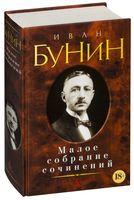 Иван Бунин. Малое собрание сочинений