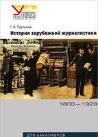 История зарубежной журналистики. 1800-1929. Для бакалавров