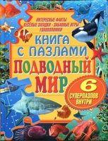 Подводный мир. Книга с пазлами