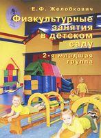 Физкультурные занятия в детском саду. 2-я младшая группа