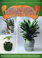 Идеи для декора цветочных горшков. Креативно и просто