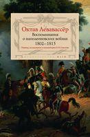 Воспоминания о наполеоновских войнах. 1802-1815