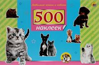 Любимые кошки и собаки. 500 наклеек