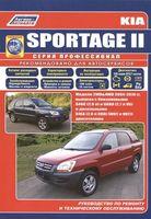 Kia Sportage с 2004 г. Устройство, техническое обслуживание и ремонт
