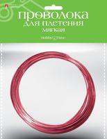 Проволока для плетения (5 м; красная)