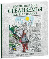 Волшебный мир Средиземья Дж. Р. Р. Толкина. Книга для творчества