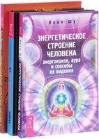 Все, что вам надо знать о чакрах. Пробуждение энергии жизни. Энергетическое строение человека (комплект из 3-х книг)
