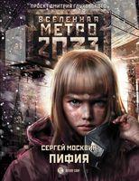 Метро 2033. Пифия